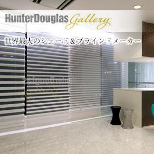 金沢のハンターダグラス取扱店