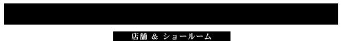 金沢のショップ&ショールーム